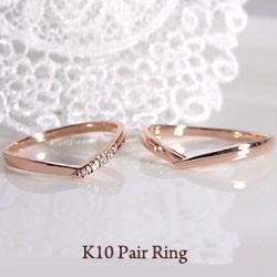 ペアリング 10金 ダイヤモンド 指輪 K10WG K10PG ...