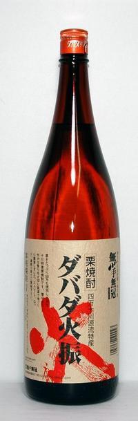 栗焼酎 ダバダ火振 1800m / 無手無冠(むてむか)