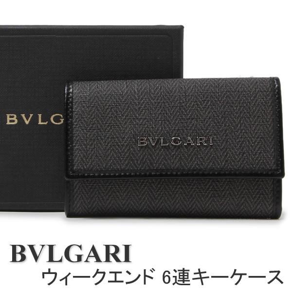 ブルガリ キーケース BVLGARI 6連キーケース レデ...