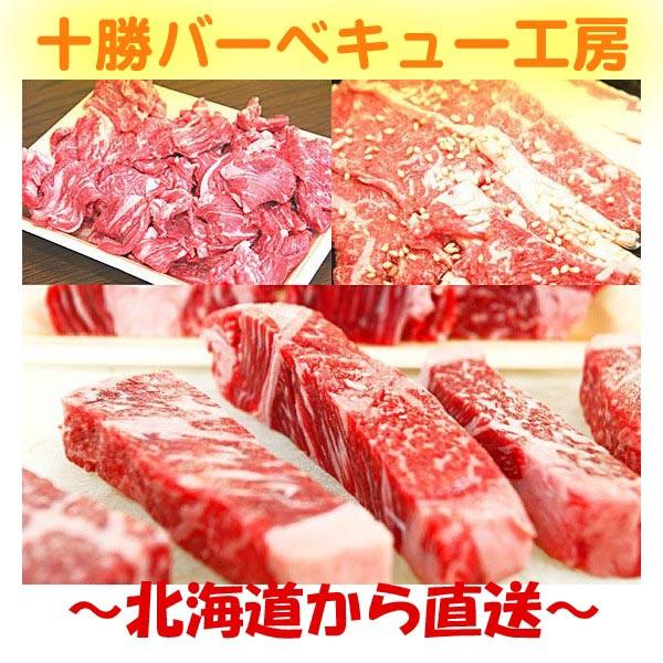 いけだ牛焼肉セット 1kg