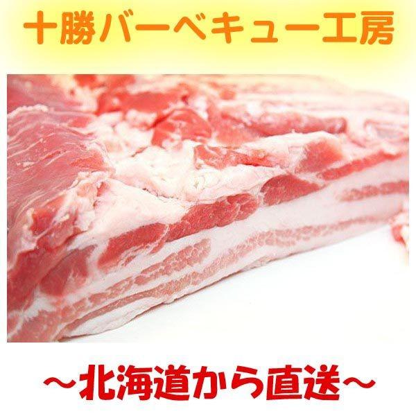業務用 カットが選べる 北海道産豚バラ肉 500g...
