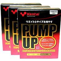 パンプアップ  6.3g×15包 x 3箱(徳用) ...
