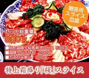 【送料無料】 熊本の最高を是非!特上霜降り「桜...