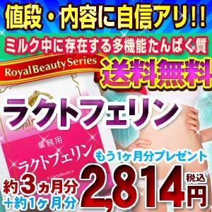 【業務用ラクトフェリン3ヶ月+ラクトフェリン1...