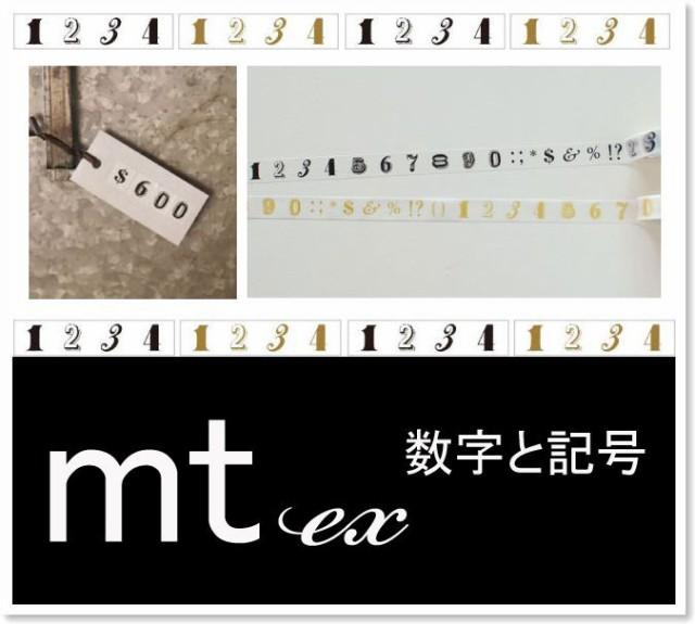 【数字と記号】 mt ex マスキングテープ MTEX1P44...
