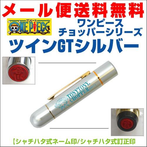 【送料無料】 「ワンピースチョッパーシリーズツ...