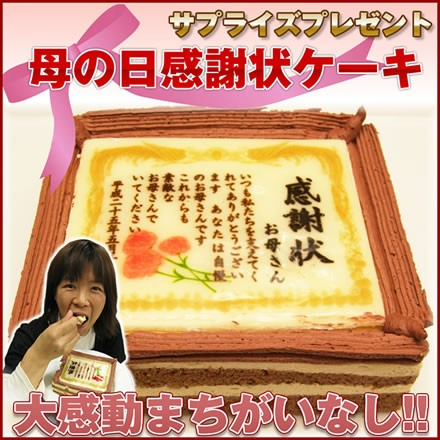 【母の日ギフト】・感謝状ケーキ!【送料無料】今...