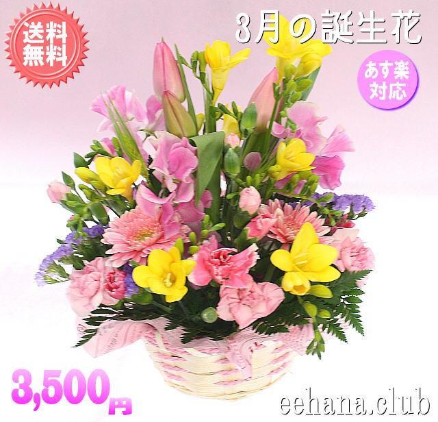 ポイント5倍!3月誕生花★ピンクアレンジ3,500円...