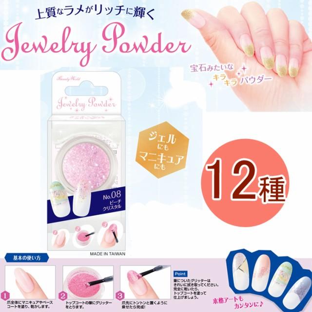 【NEW】ジュエリーパウダー☆全12色ジェルネイル...