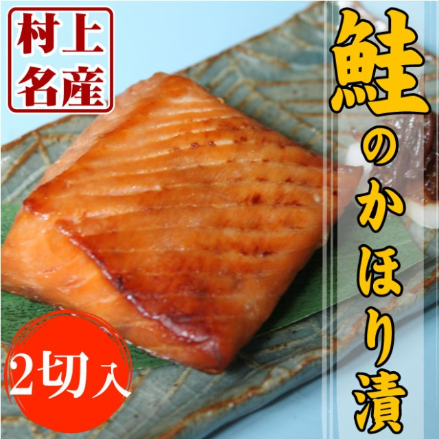 【旬の秋鮭使用】鮭のかほり漬(2切)/サケ/さけ/切...