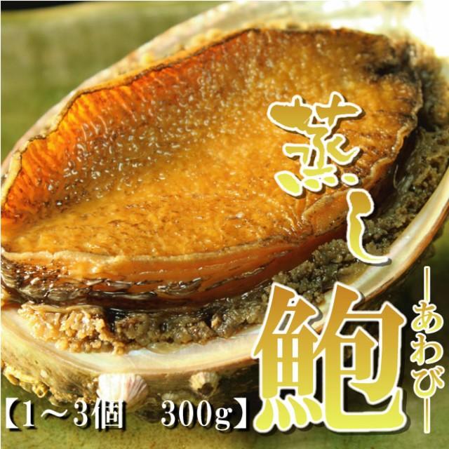 【日本海産】天然蒸しあわび(300g)/鮑/アワビ/魚...