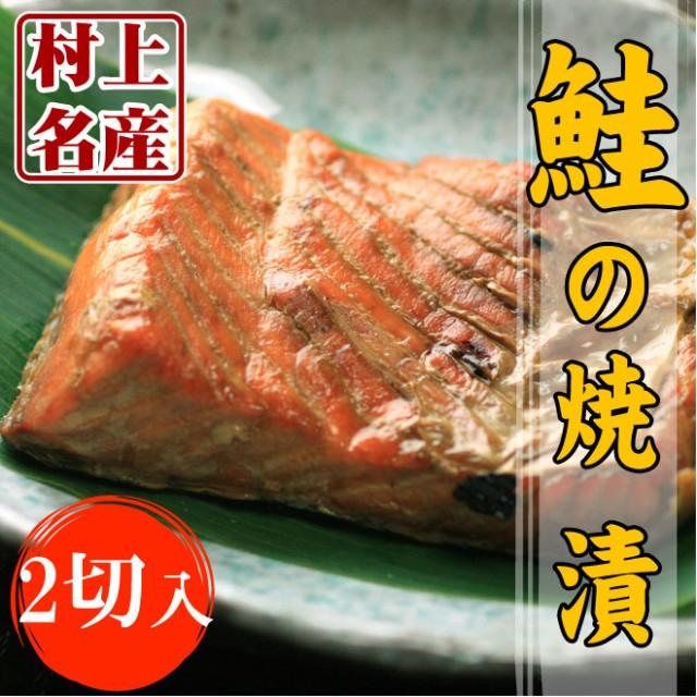 【旬の秋鮭使用】鮭の焼漬(2切パック)/サケ/さけ/...