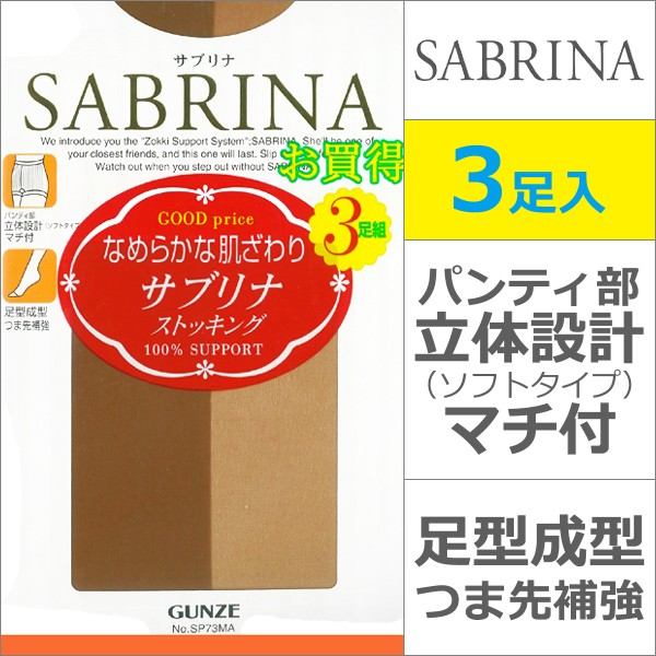 SABRINA サブリナ 3足組 グンゼ GUNZE | レディー...