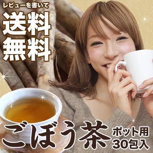 ごぼう茶 ポット用30個入【国産/ティーバッグ/テ...