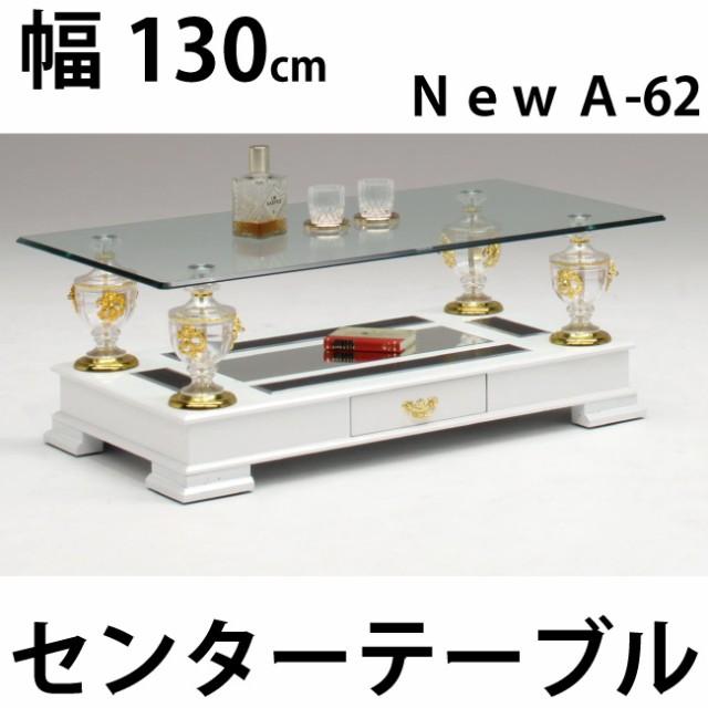 [送料無料]New A-62-幅130cm×70cm強化ガラス天板...