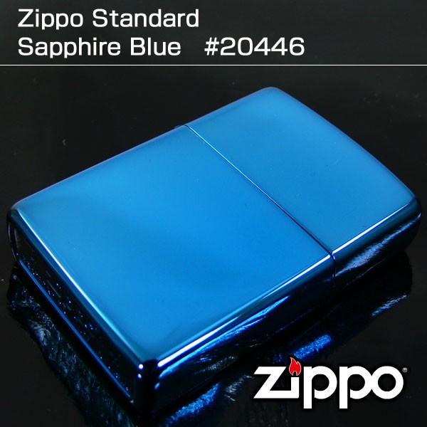 【送込】 Zippoサファイアブルー■#20446 【zip...