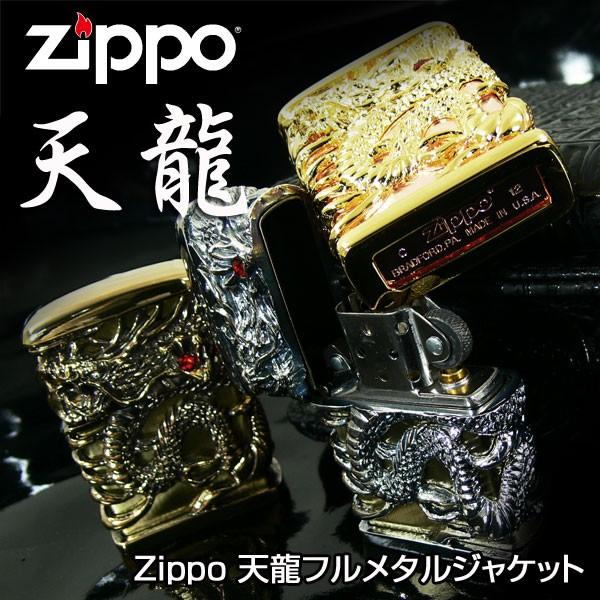 【色選択】『送料無料』  Zipp*天龍フルメタルジ...
