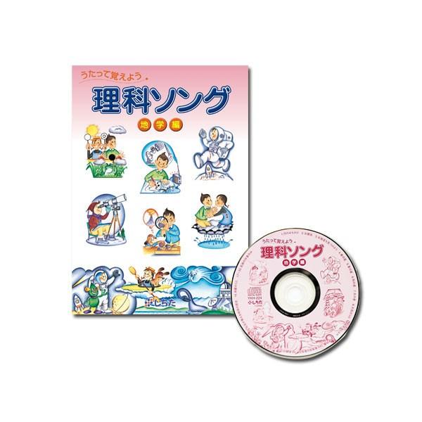 【送料無料】 七田式(しちだ) 理科ソング・地...