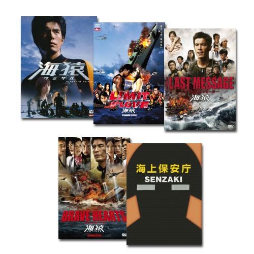 【送料無料】 海猿 DVD全巻(映画×4 + ドラ...