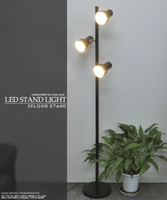 3灯LEDフロアスタンドライト LED電球 3個付き リビング 玄関 寝室 間接照明 シンプルデザイン インテリアライト 電球色 白色