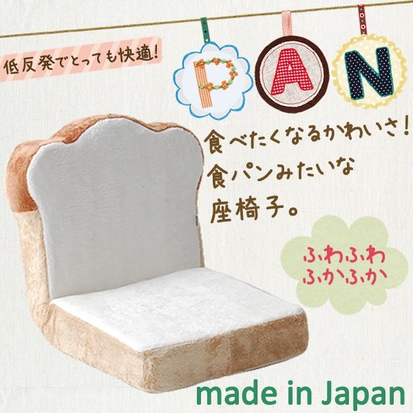 【送料無料】日本製座椅子!低反発「食パン/トー...