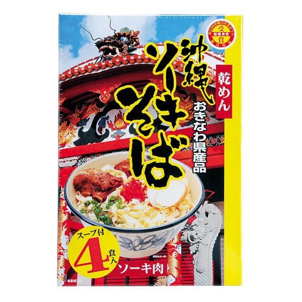 アワセそば 乾麺 ソーキ肉付 箱入 4食