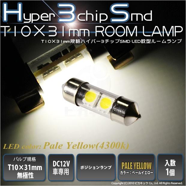 7-D-4 即納★T10×31mm型 HYPER 3chip SMD LED 2...