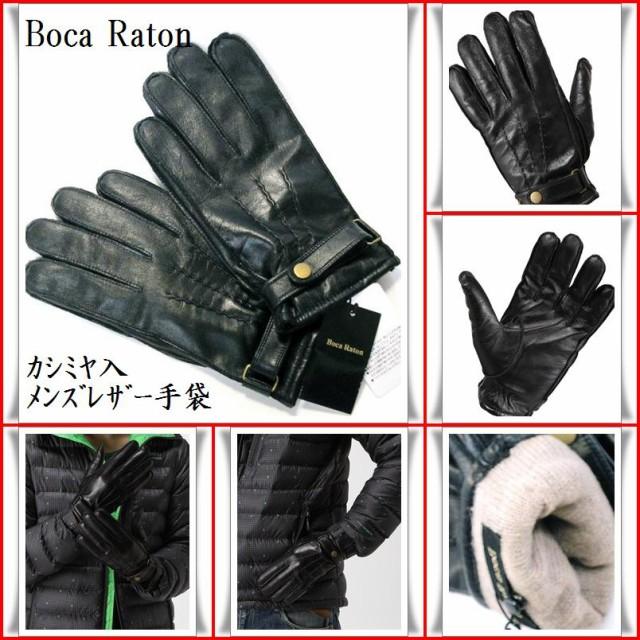 ギフト可☆Boca Raton最高級レザー手袋〓メンズ...