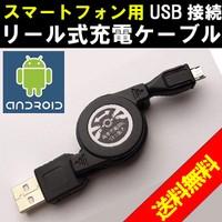 [送料無料][海外]スマートフォン用リール式USB接...