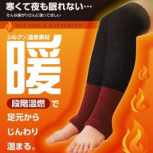 【4,200円で送料無料】足首サポーター付きレッグ...