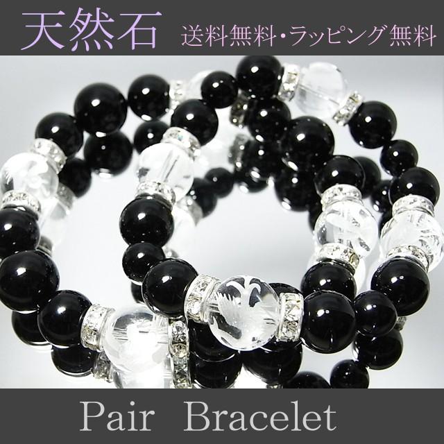 ペアブレスレット 天然石 【即納】通常価格14,800...