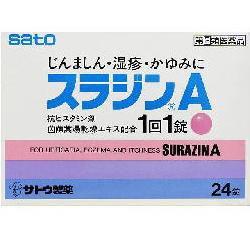 【第(2)類医薬品】じんましん・湿疹・かゆみに...