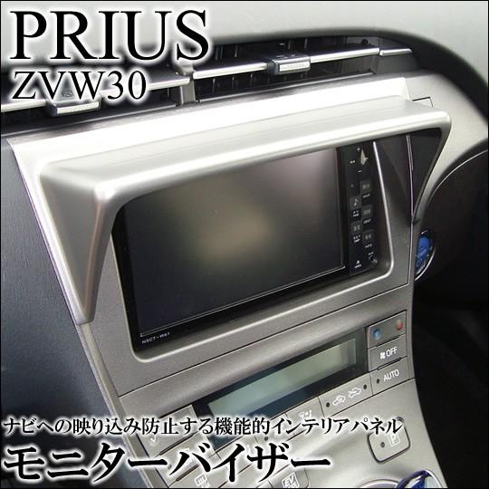 プリウス30系(ZVW30/前期,後期対応) カーナビバ...