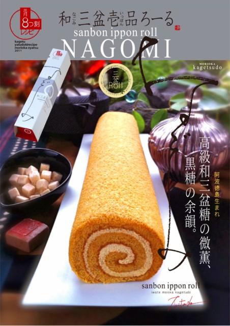 """希少糖使用""""和三盆壱品ろーる/ロールケーキ/誕生..."""