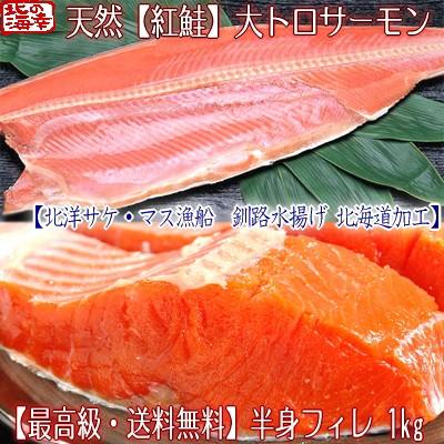 【最高級・送料無料】北海道 北洋産【紅鮭 半身 ...