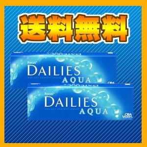 【送料無料】デイリーズアクア2箱セット/1日使い...