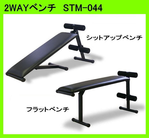 2WAYトレーニングベンチ STM-044 シットアップベ...