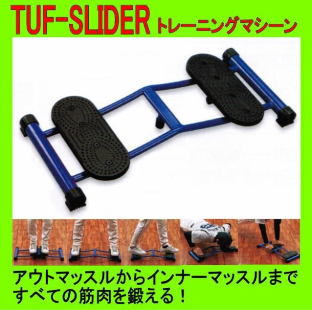 TUFSLIDER(UNIX タフスライダー) トレーニングマ...