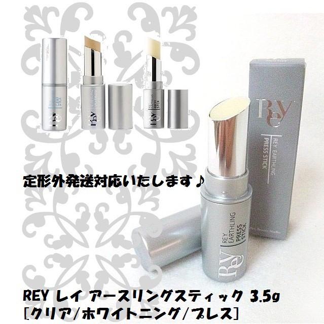 REY レイ アースリングスティック 3.5g[クリア/ホ...
