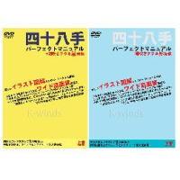 ★「48手パーフェクトマニュアル上巻・下巻 1セッ...