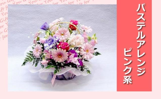 【お見舞いのお花】パステルアレンジ【花】 【女...
