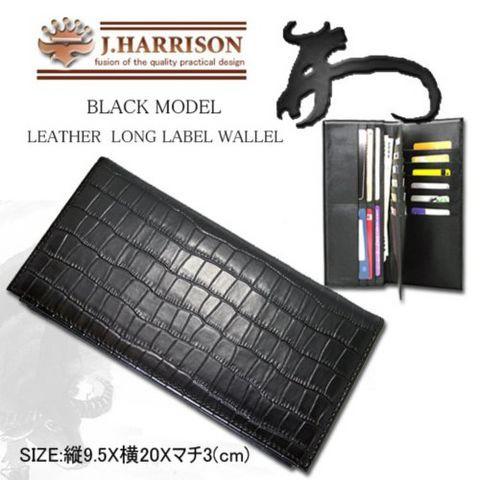 c84687fb74e9 ブランド ジョンハリソン J.HARRISON 財布 メンズ 牛革 クロコダイル型押し シンプル レザー ロングウォレット
