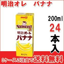 明治オレ バナナ 200ml×24本入り ジュース 清...