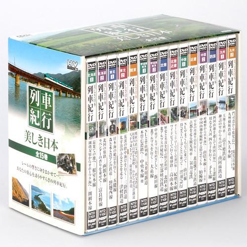 美しき日本列車紀行 DVD 全15巻セット(NTD-1100...