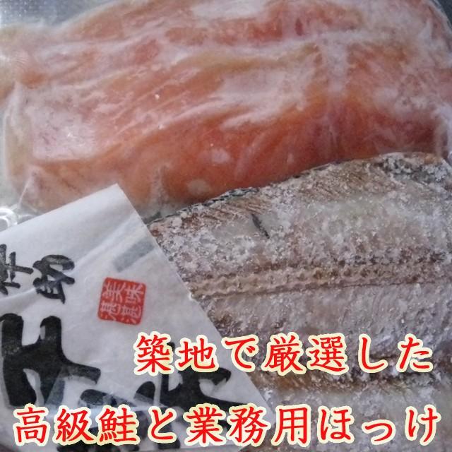 築地厳選焼き魚セット/ほっけ1尾/シャケ2切