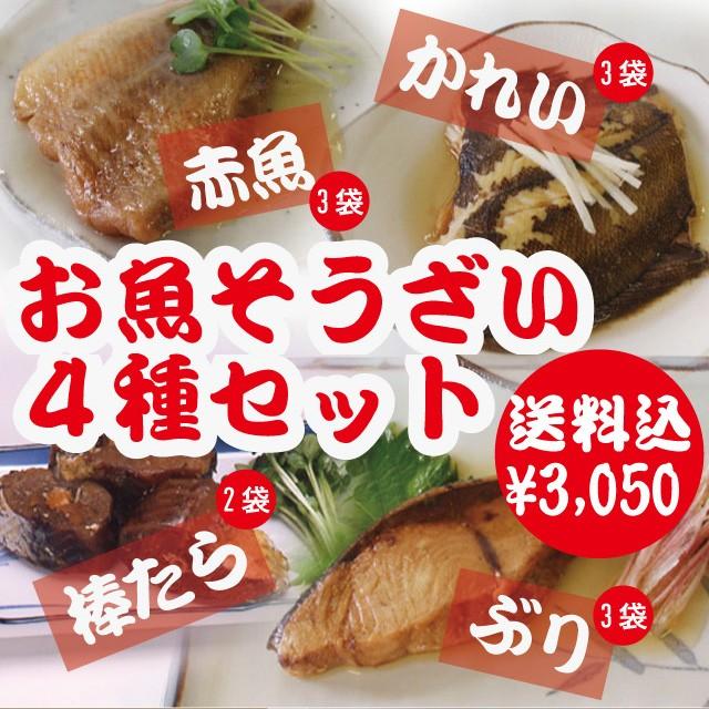 魚惣菜詰め合わせ/ぶり/かれい/赤魚/棒たら/3,050...