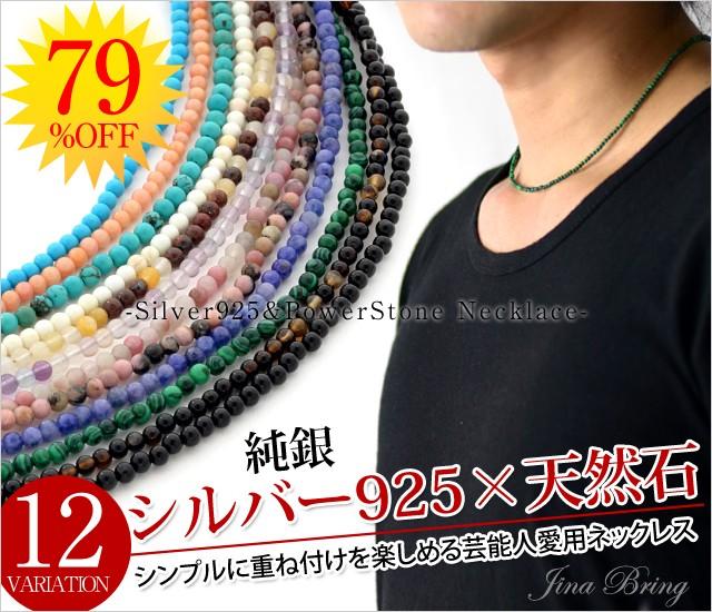 全12天然石!送料無料【約2mパワーストーンネック...