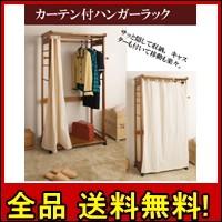 【送料無料!ポイント2%】木製カーテン付きハンガ...