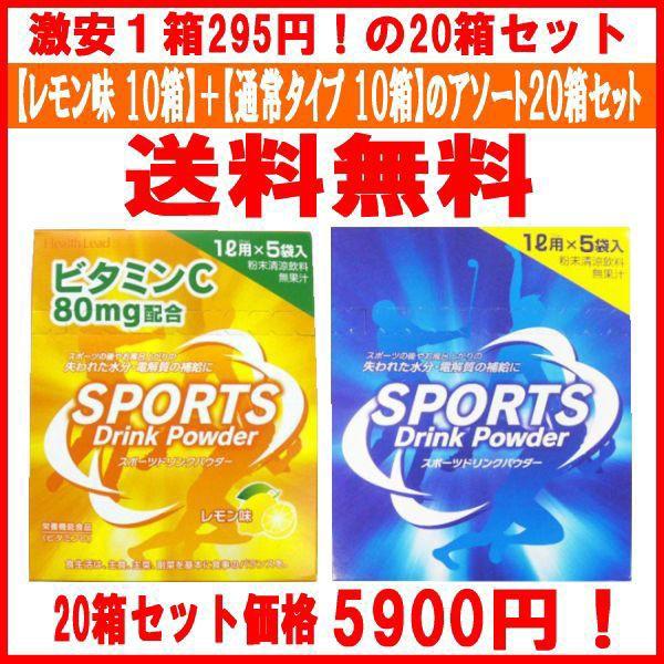 スポーツドリンクパウダー 粉末 1L用  1箱×5袋入...