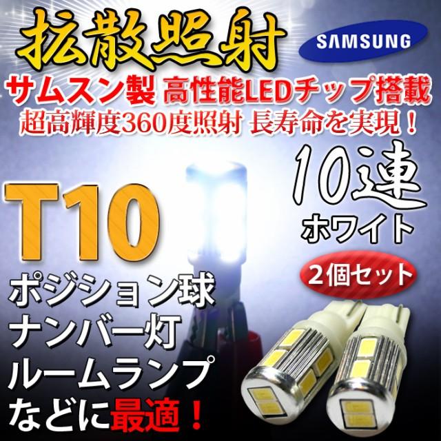 【T10】10連SMD!360度拡散照射!サムスン社製高品...